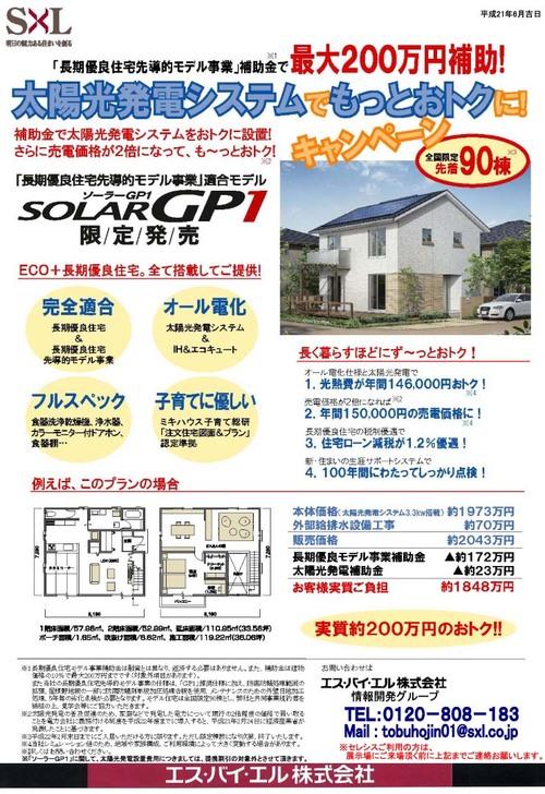 s-SXLGP1sora2.jpg