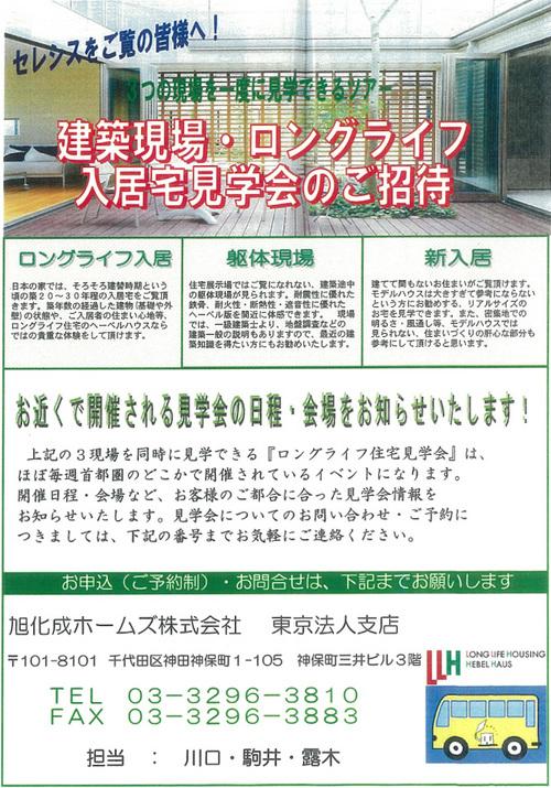 s-asahikaseiselesys2.jpg