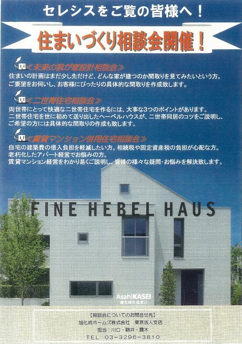 s-asahikaseiselesys3.jpg