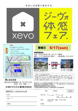 s-daiwabuskengaku1.jpg