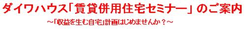 s-daiwaibentot3.jpg