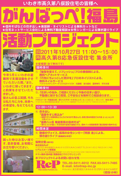 s-fukushimafukkouibe01.jpg
