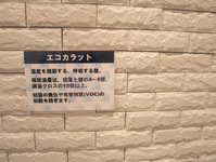 s-gaihekizaiworoom2.jpg