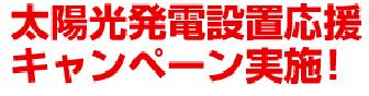 s-haimuso-ra-pa04.jpg