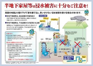 s-suidoukyokukaranoosirase02.jpg