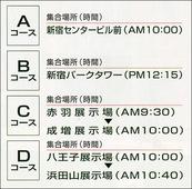 s-taiseibasukenib1.jpg