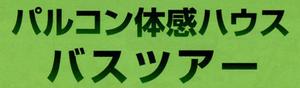 s-taiseibasukenib4.jpg
