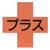 s-taiseipurasu.jpg