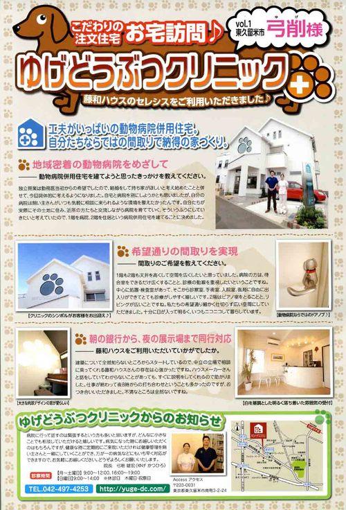 s-yugedoukurinikku02.jpg